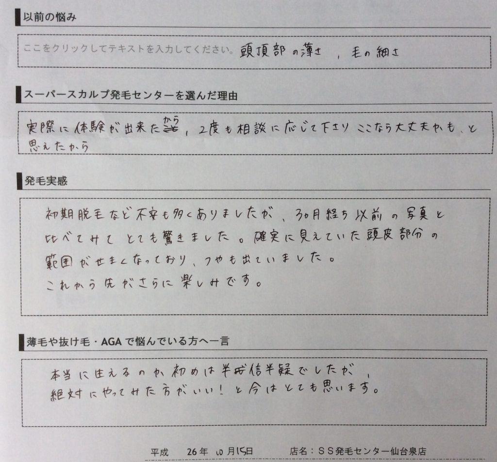 20141016_014222583_iOS