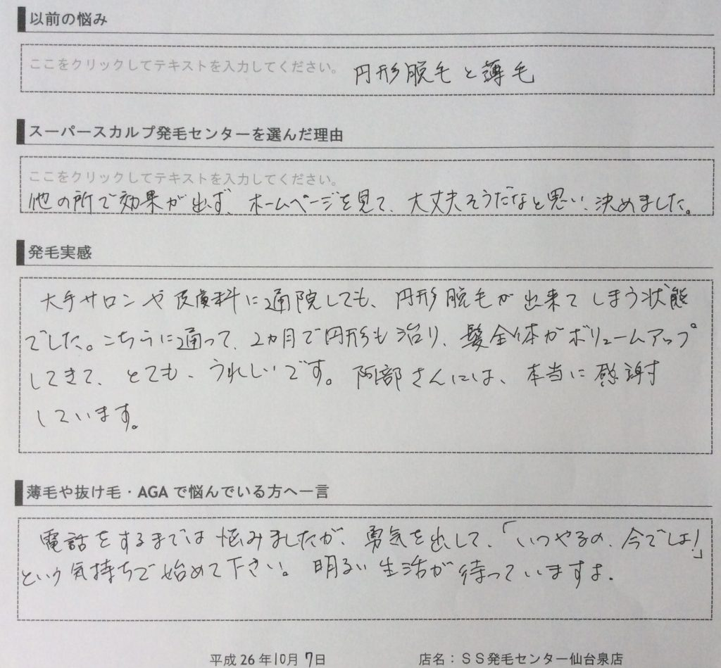 20141016_014336691_iOS - コピー (2)