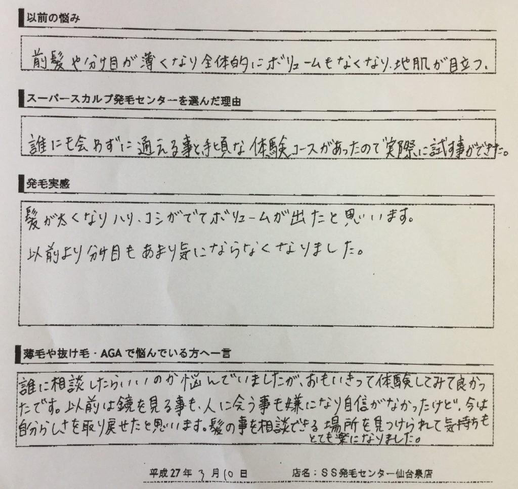 20150312_050859612_iOS - コピー - コピー