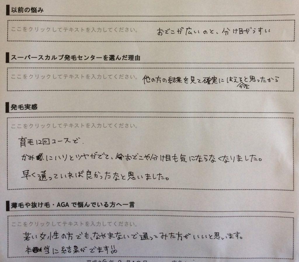 20140926_004505113_iOS - コピー (2)