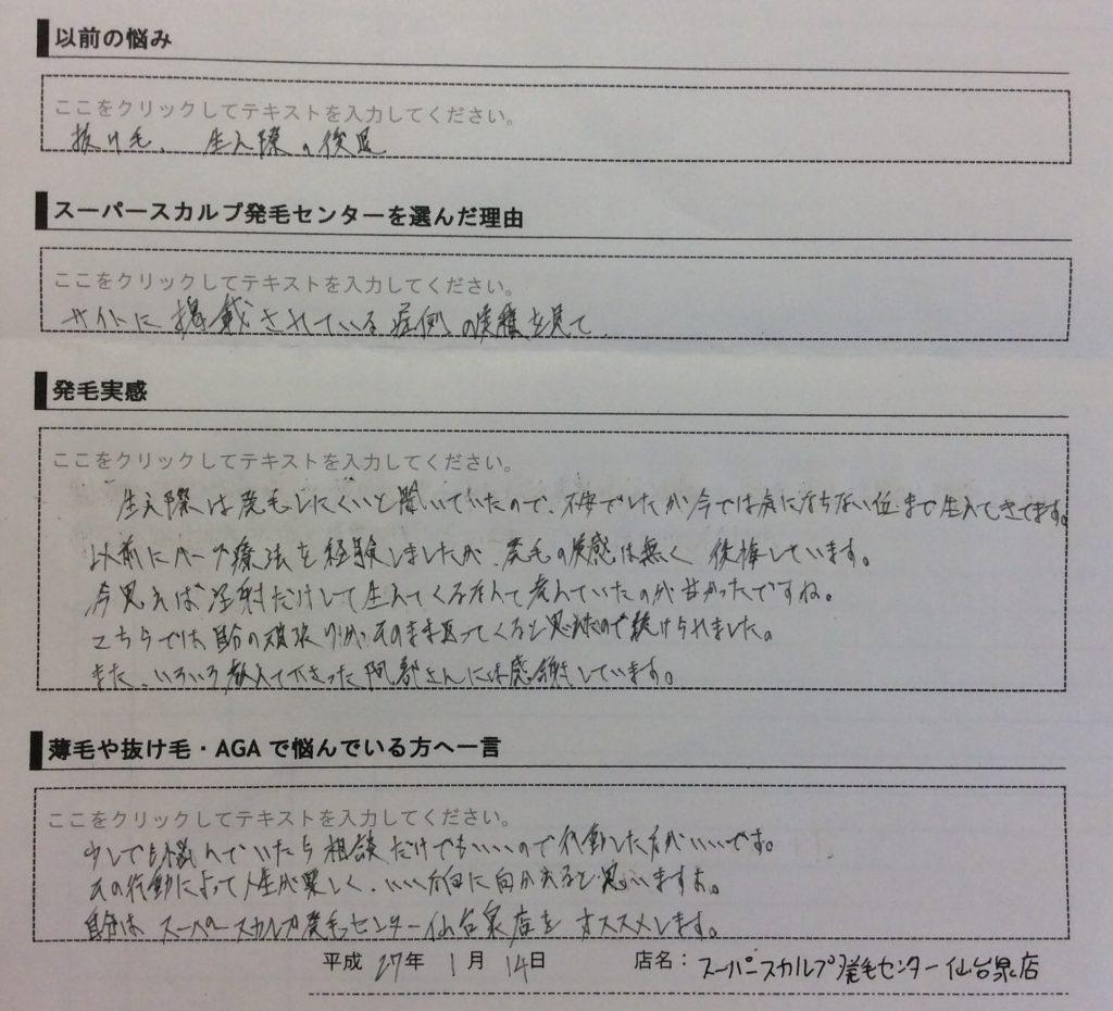菊池 拓真ハーグ経験 - コピー (3)