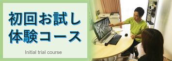 仙台の育毛・発毛・薄毛治療体験コース